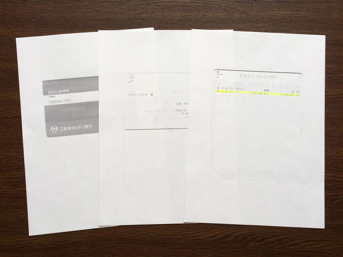 払込が記帳されている行に蛍光ペンでマーク