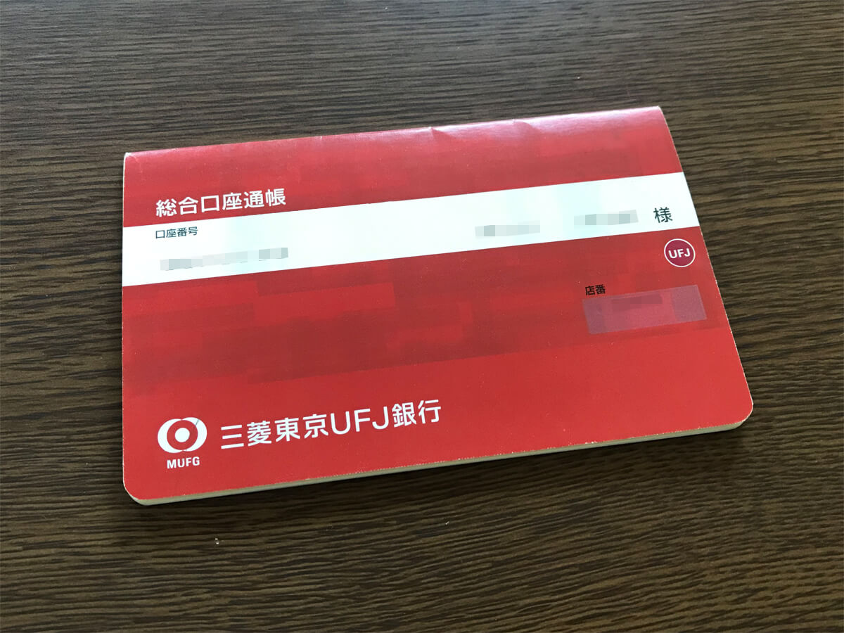 東京三菱UFJ銀行の通帳
