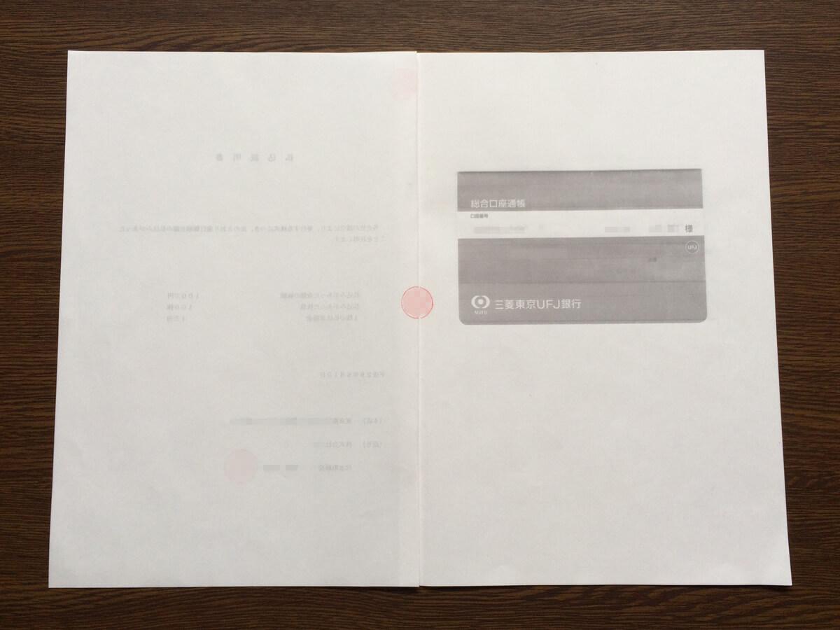 払込証明書と通帳のコピーに契印
