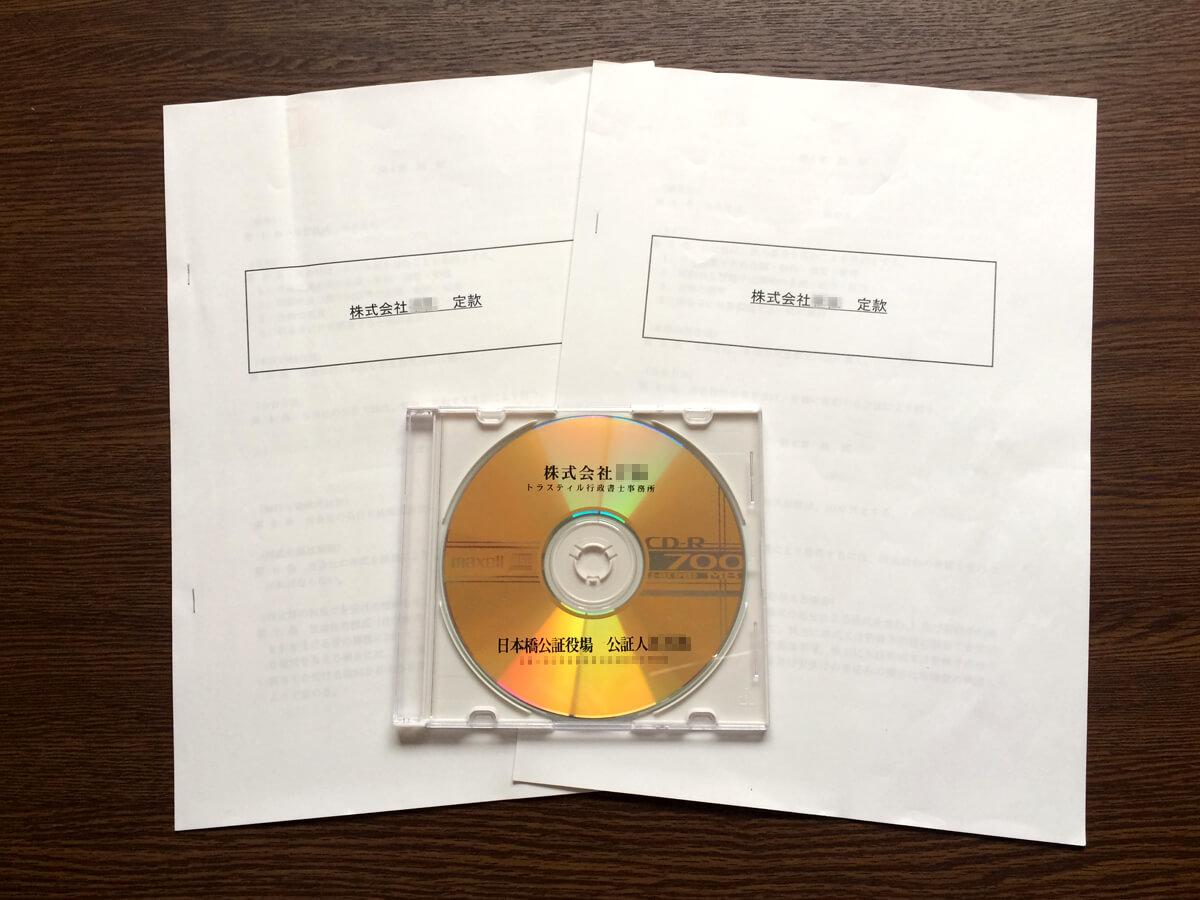 認証済電子定款CD-Rと謄本2部