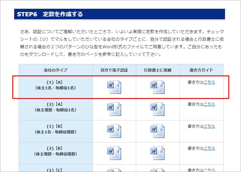 行政書士法人トラスティル Webサイト 定款ひな形選択