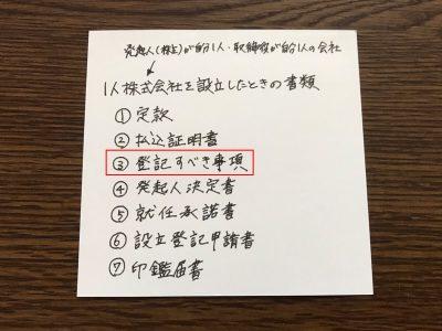登記すべき事項【CR-R】の作成手順をスクショで解説