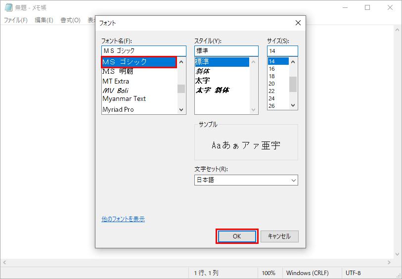 メモ帳ソフト フォント設定