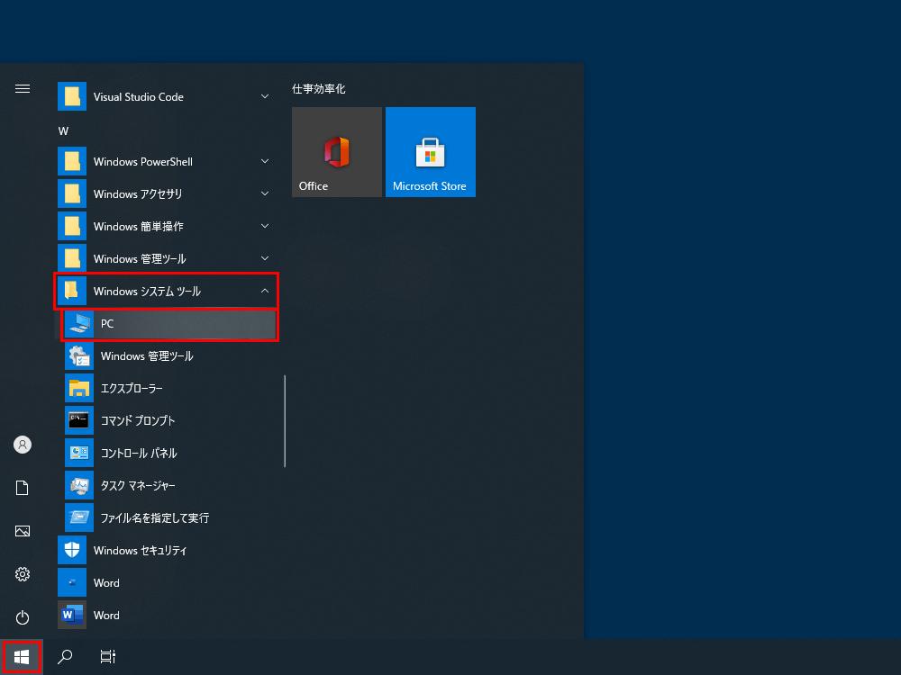 マイコンピューター(PC)の開き方