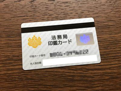 会社代表印の印鑑カードを受け取る方法