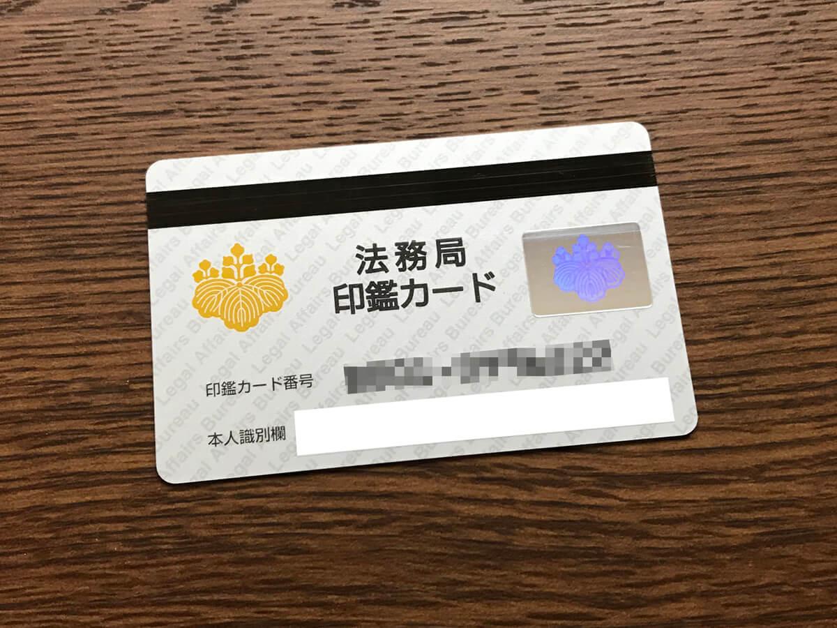法務局で印鑑カード受け取る【登記完了予定日までに連絡なし=会社設立です】