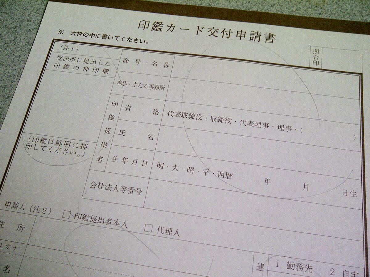 印鑑カード交付申請書