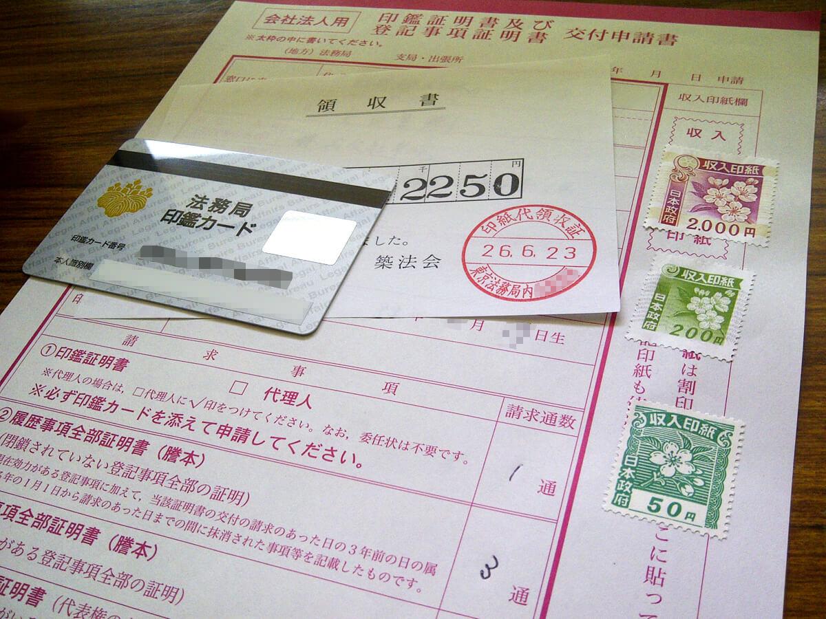 印鑑証明書及び登記事項証明書交付申請書
