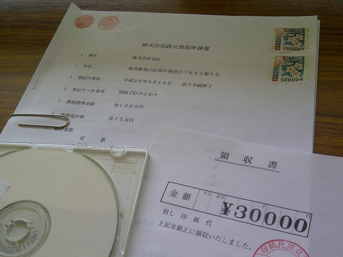 設立登記申請書の印紙と領収書