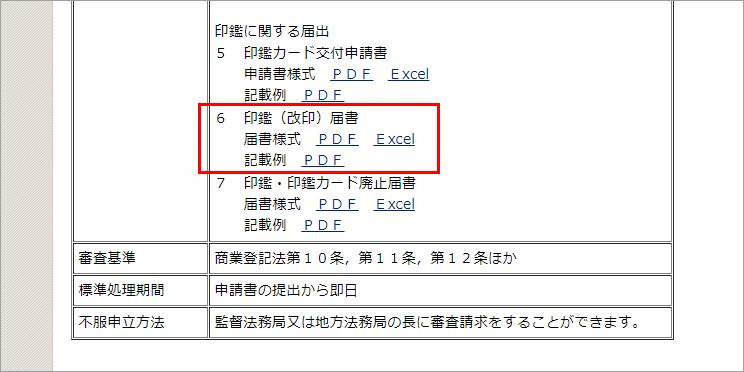 印鑑証明書等の交付請求書の様式選択ページ 法務局