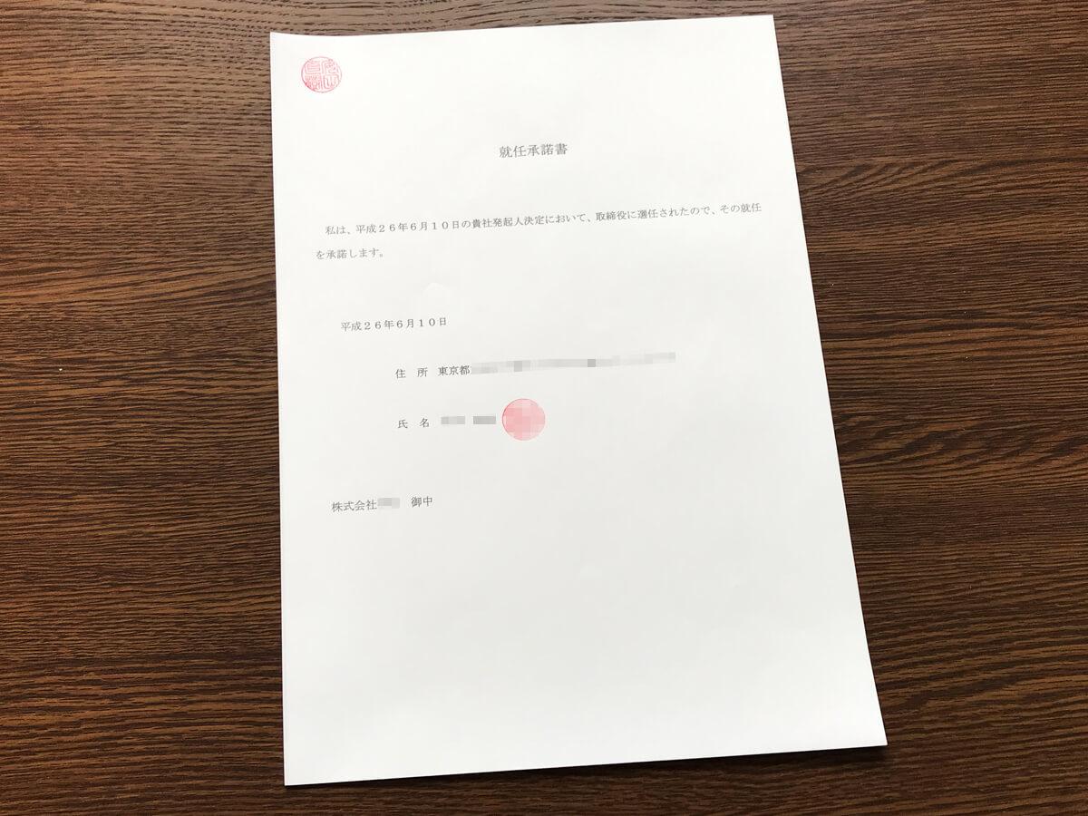 就任承諾書の記載例