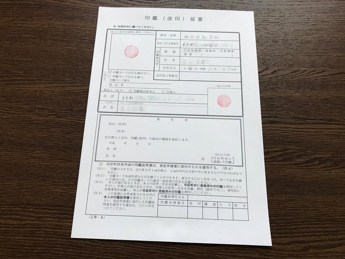 会社代表印の印鑑届書の記載例