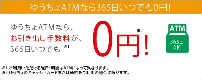ゆうちょ銀行ATMなら365日いつでも0円