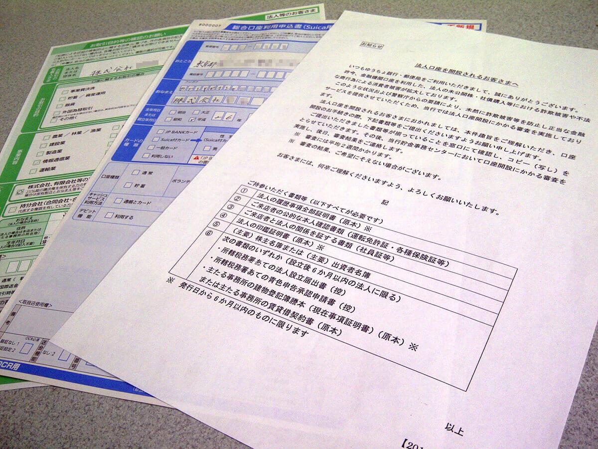 総合口座利用申込書と犯罪防止の書類