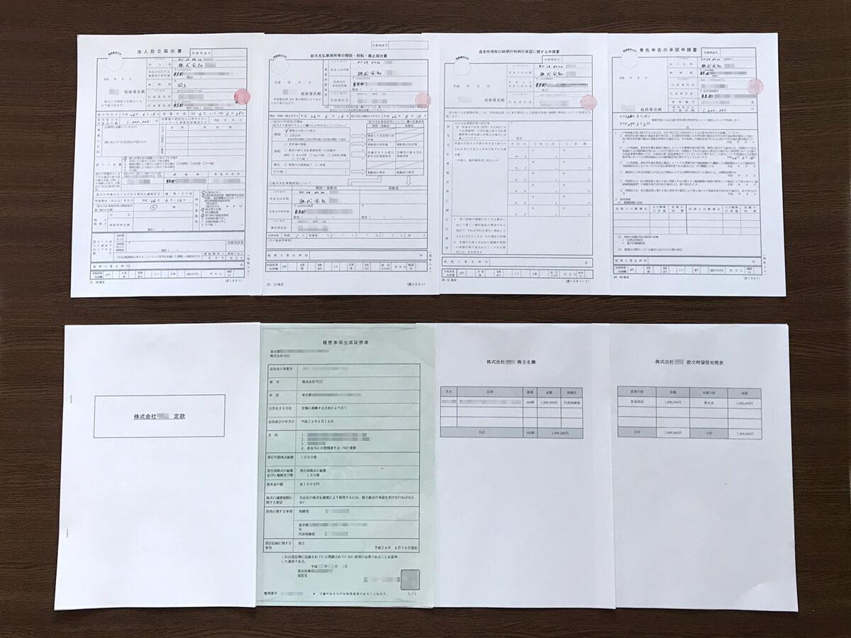 税務署に提出する書類