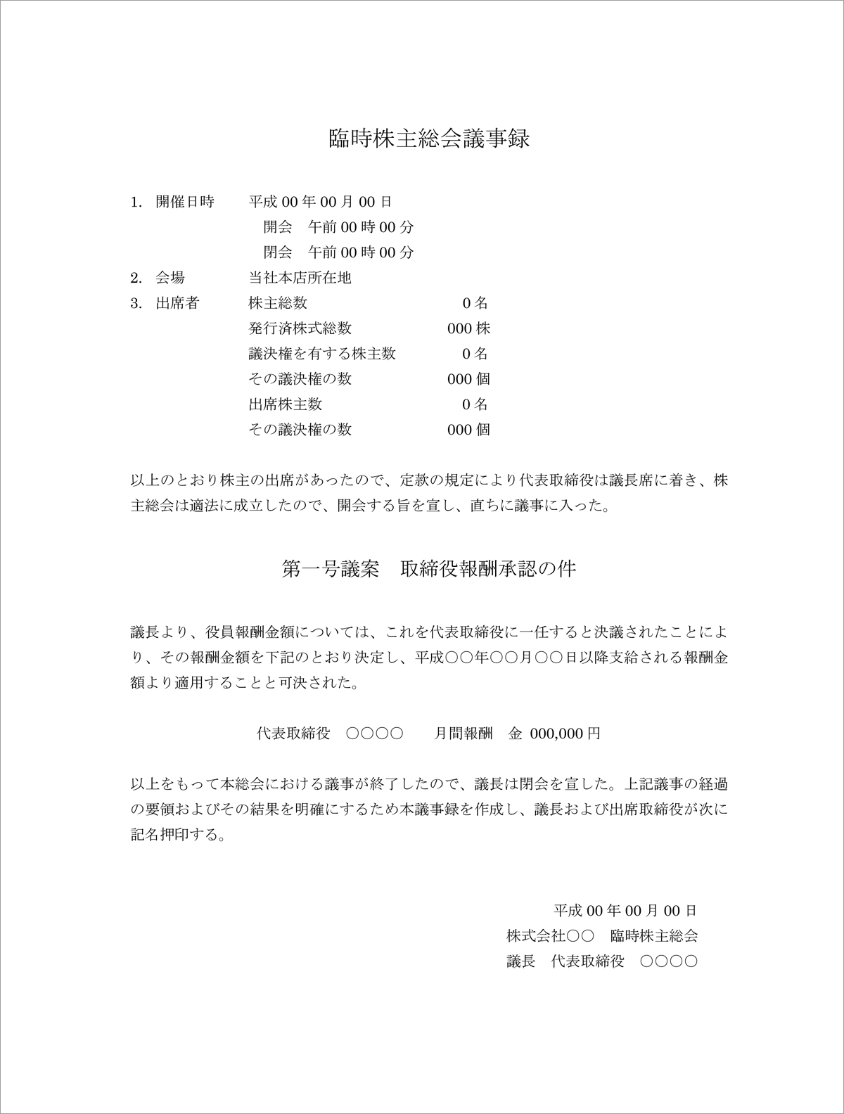 臨時株主総会の議事録ひな形