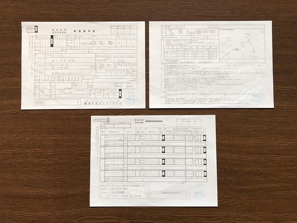 年金事務所に提出した書類のコピー