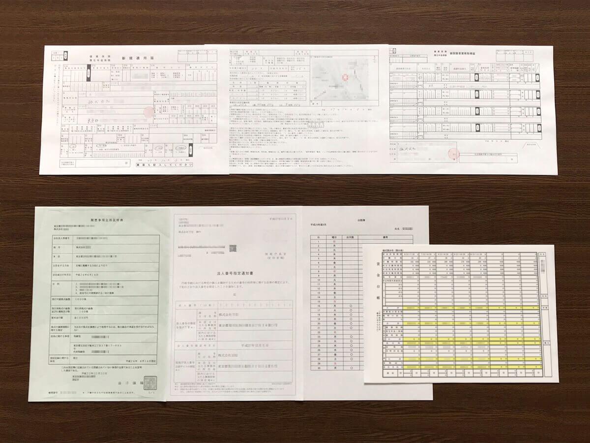 年金事務所に提出する書類