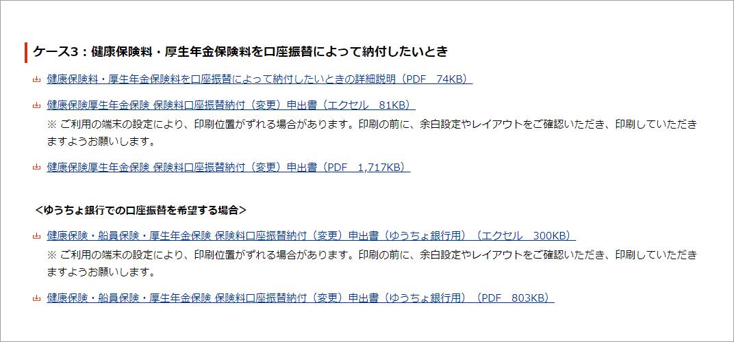 日本年金機構 Webサイト 健康保険・厚生年金保険 保険料関係届書・申請書一覧ページ