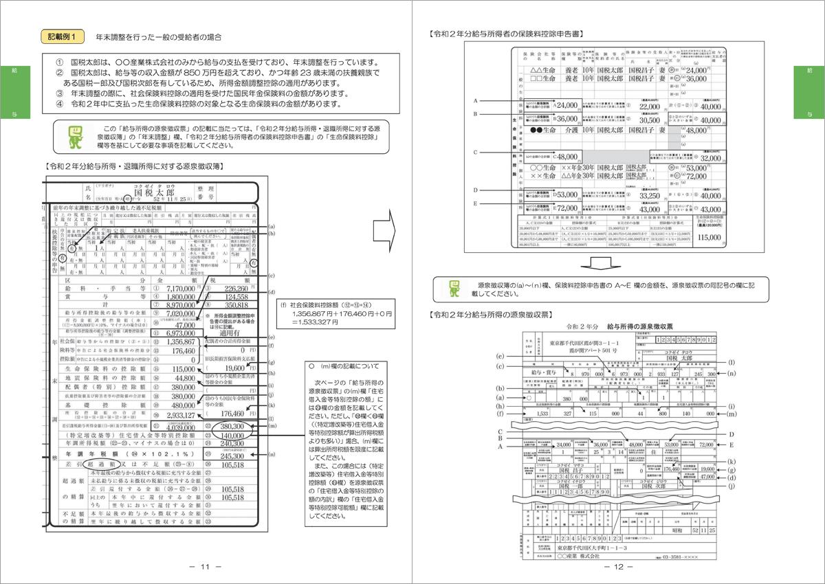 第2 給与所得の源泉徴収票(給与支払報告書)記載例1 P11-P12