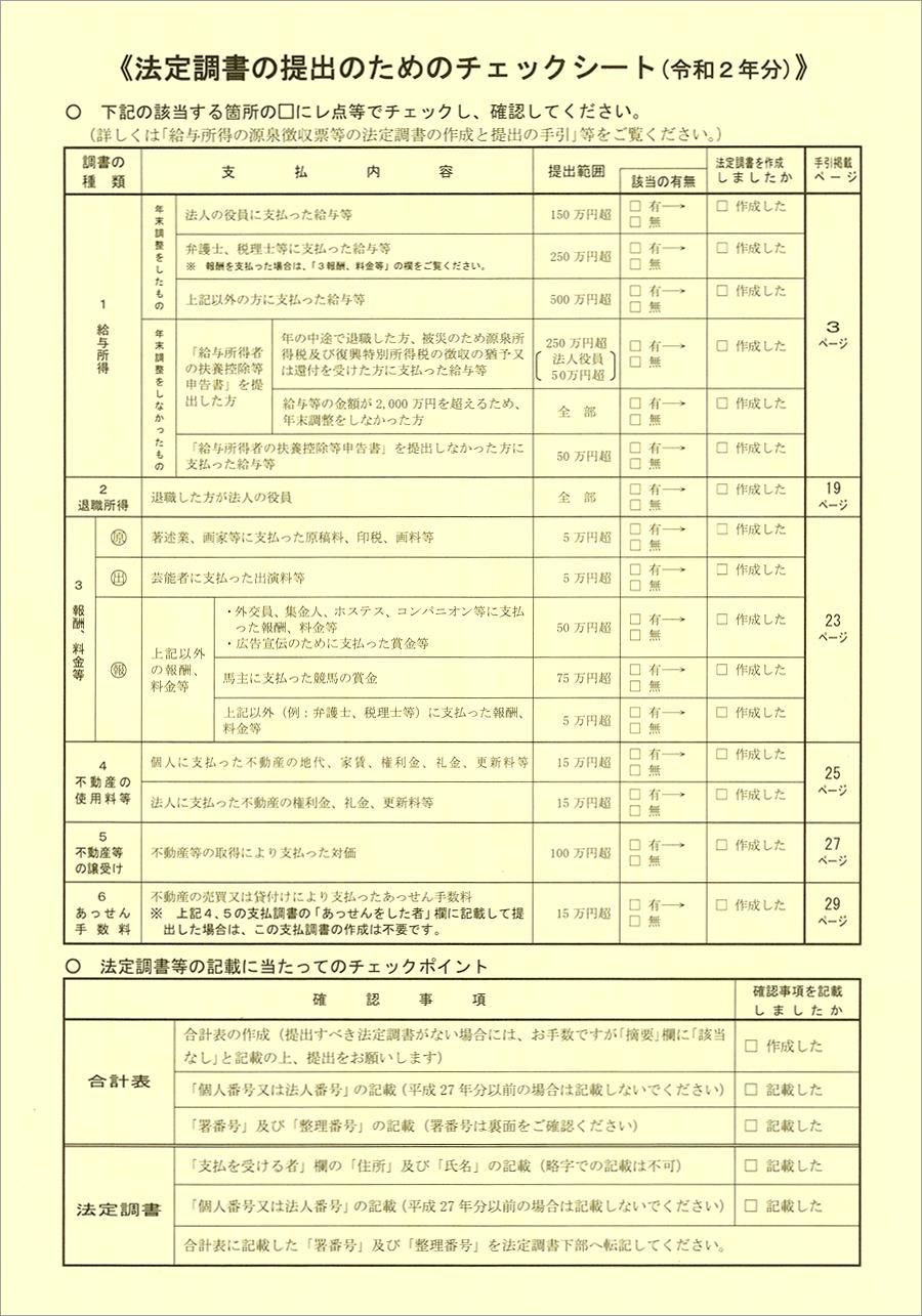法定調書の提出のためのチェックシート(令和2年分)